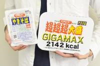 定番の「ソースやきそば」と「超超超大盛 GIGAMAX」比較
