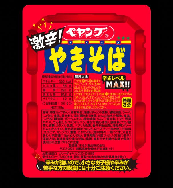 『ペヤング 激辛やきそば』税別175円 発売日:2012年2月20日