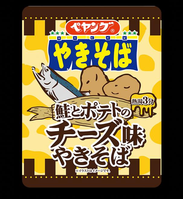 『ペヤング 鮭とポテトのチーズ味やきそば』税別185円 発売日:2018年5月21日
