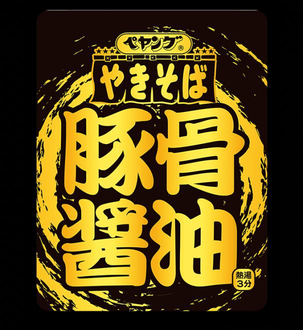 『ペヤング 豚骨醤油やきそば』税別185円 発売日:2018年3月12日