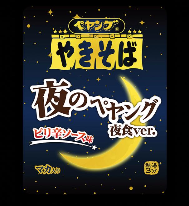 『夜のペヤング やきそば 夜食ver.』税別175円 発売日:2018年1月15日