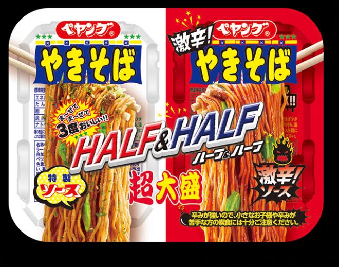 『ペヤング 超大盛やきそば ハーフ&ハーフ激辛』税別220円 発売日:2016年8月22日