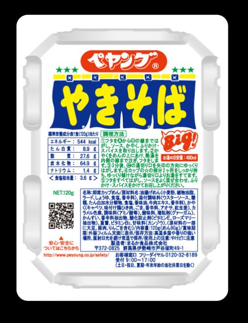 『ペヤング ソースやきそば』税別170円 発売日:1975年3月13日