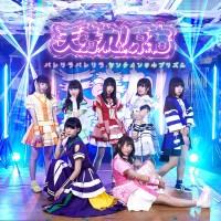 メジャー2ndシングル「パレリラパレリラ/センチメンタルプリズム」(6月27日発売)ジャケット写真