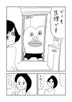 『生理ちゃん』(著・小山健/KADOKAWA)