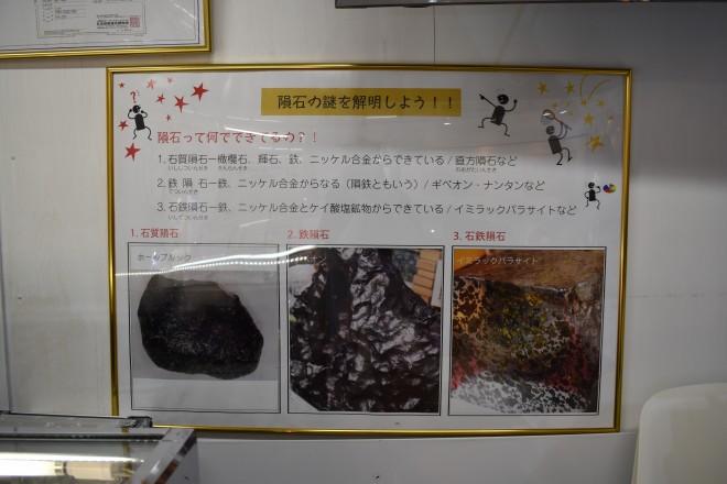 隕石に関する説明書きが店内に飾られる