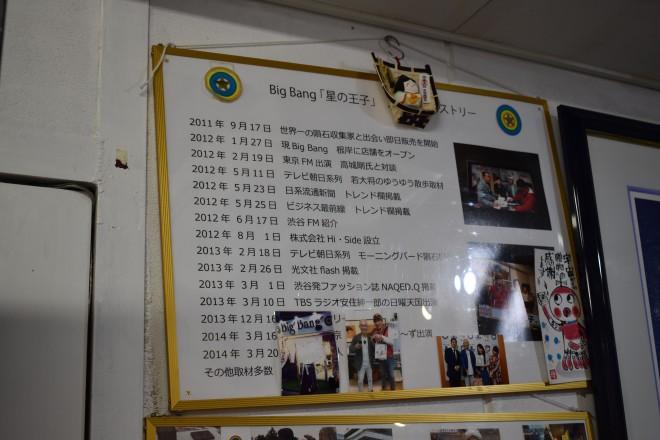 「星の王子」ヒストリー 2011年から隕石販売を開始