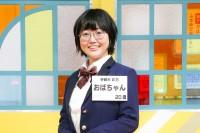 『青春高校3年C組』生徒:宇都木彩乃 20歳(千葉県)よく笑うおばちゃん
