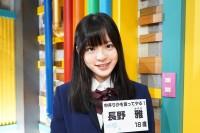『青春高校3年C組』生徒:長野雅 18歳(茨城県)中井りかを食ってやる!