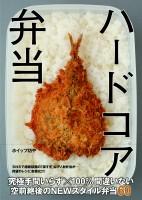書籍『ハードコア弁当』