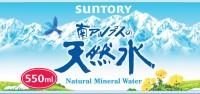 「サントリー 南アルプスの天然水」のラベル。背景の山は甲斐駒ヶ岳、青い鳥はルリビタキ、黄色い花はフクジュソウ