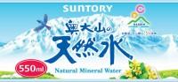 「サントリー 奥大山の天然水」のラベル。背景の山大山、青い鳥はオオルリ、黄色い花はダイセンスミレ