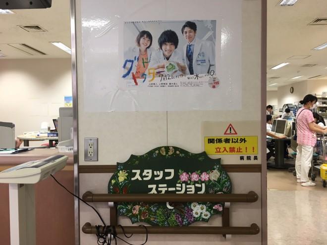 『グッド・ドクター』ポスターが貼られた広島大学病院の小児病棟