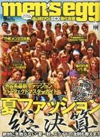 ジョイを探せ メンズエッグ/2011年9月号(C)大洋図書
