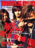 ギャル男ヘアのジョイ(中央)メンズエッグ/2006年4月号(C)大洋図書