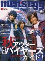 梅しゃん(右)と表紙を飾るジョイ(左)メンズエッグ/2006年10月号(C)大洋図書