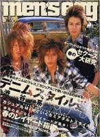 """髪を""""盛り""""まくったジョイ(右)メンズエッグ/2007年5月号(C)大洋図書"""