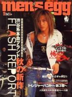 今井諒 メンズエッグ/2007年9月号(C)大洋図書