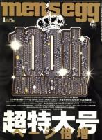 記念すべき100号 メンズエッグ/2008年1月号(C)大洋図書