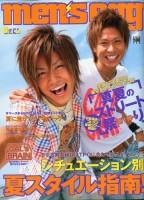 梅しゃんと田中大地 メンズエッグ/ 2009年8月号(C)大洋図書