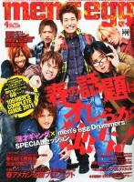 メンズエッグ/2011年4月号(C)大洋図書