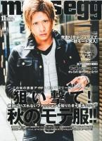 田中大地 メンズエッグ 2012年11月号(C)大洋図書