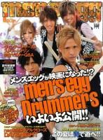 意外!? 映画にもなっていたメンズエッグ/2011年8月号(C)大洋図書