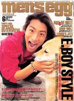 伝説の創刊号・メンズエッグ/1999年6月号(C)大洋図書