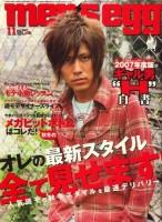 一世を風靡したした梅しゃんこと梅田直樹 メンズエッグ/2007年11月号(C)大洋図書