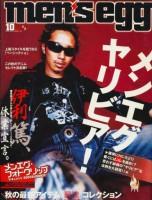 エロ企画で人気だったメンズエッグ/2005年10月号(C)大洋図書