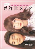 発売中の『ゆにばーすはらの#詐欺メイク』(世界文化社)