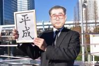 『コミケ95(C95)』</BR> 平成ラストイヤー・小渕総理