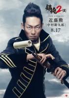 映画『銀魂2 掟は破るためにこそある』キャラクタービジュアル 中村勘九郎(近藤勲)