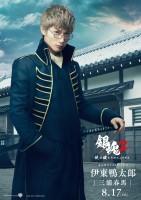 映画『銀魂2 掟は破るためにこそある』キャラクタービジュアル 三浦春馬(伊東鴨太郎)