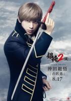映画『銀魂2 掟は破るためにこそある』キャラクタービジュアル 吉沢亮(沖田総悟)