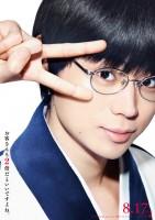 映画『銀魂2 掟は破るためにこそある』キャラクタービジュアル 菅田将暉(志村新八)