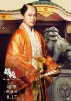 映画『銀魂2 掟は破るためにこそある』キャラクタービジュアル 勝地涼(徳川茂茂)