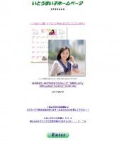 いとうまい子の公式サイト、トップページ(スクリーンショット)
