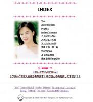 いとうまい子の公式サイト、INDEX(スクリーンショット)