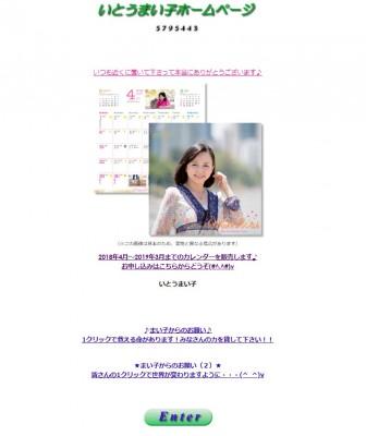 いとうまい子の公式サイト、トップページ(スクリーンショット) (C) 1995-2017 Mai Company, All Rights Reserved.