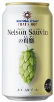 ジャパンプレミアムブリュー『THAT'S HOP Nelson Sauvinの真髄』