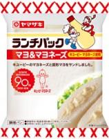 ランチパック『マヨ&マヨネーズ』2015年7月発売