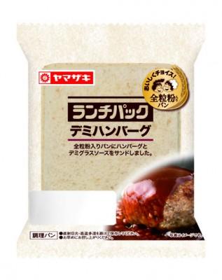 全粒粉入りのパン生地を使用した新作『デミハンバーグ』2018年9月1日発売