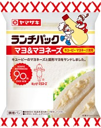 キューピーマヨネーズを使用したランチパック『マヨ&マヨネーズ』 2015年7月発売