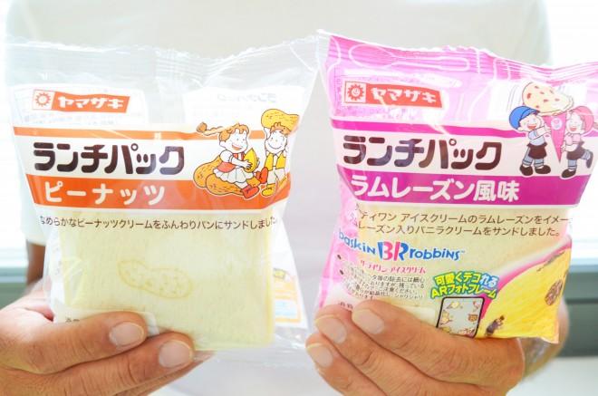 ランチパック定番商品の『ピーナッツ』と限定商品の『ラムレーズン風味』