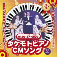 「タケモトピアノCMソング」 財津一郎&タケモット ジャケット写真  (提供)タケモトピアノ