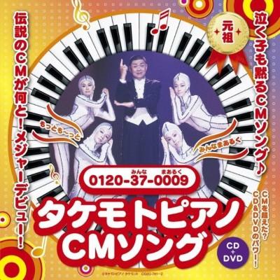 CD発売された「タケモトピアノの歌」