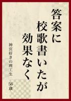 優秀賞(校友会運営メンバーが選定)