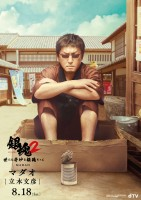 dTVオリジナルドラマ『銀魂2 −世にも奇妙な銀魂ちゃん−』