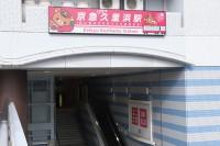 京急電鉄(120周年)×リラックマ(15周年)『一緒にごゆるりお祝いキャンペーン』(2018年/開催終了)